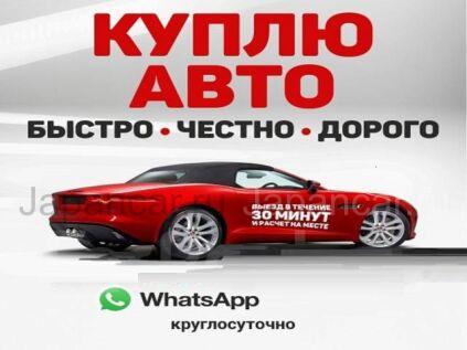 Куплю любое авто . Быстро ! Срочно! Дорого! во Владивостоке